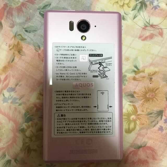 AQUOS(アクオス)のこれ以上の値下げしません!スマホ本体 SHL25 ピンク au スマホ/家電/カメラのスマートフォン/携帯電話(スマートフォン本体)の商品写真