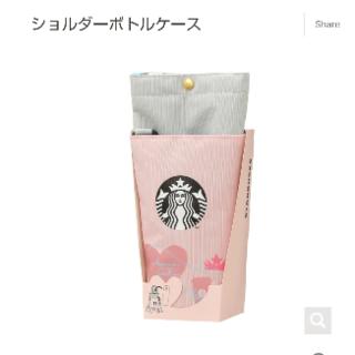 スターバックスコーヒー(Starbucks Coffee)のスターバックス ショルダーボトルケース(その他)