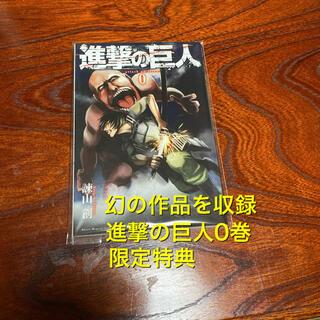 幻の作品 進撃の巨人 0巻 限定版 未発表作品 希少 特典 DVD 諫山創(少年漫画)