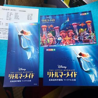 ディズニー(Disney)の劇団四季 ミュージカル リトルマーメイド グッズ メモ帳 ポストカード(ミュージカル)