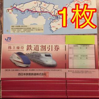 ジェイアール(JR)のネコポス 1枚 JR西日本 株主優待券 割引券(鉄道乗車券)