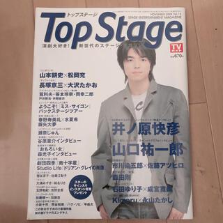 トップステージ vol.15  2004年(音楽/芸能)