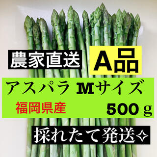 アスパラ Mサイズ 即購入OKです(野菜)