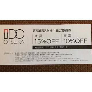 オオツカカグ(大塚家具)の大塚家具 株主優待 家具15%OFF券(ショッピング)