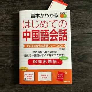 オウブンシャ(旺文社)の基本がわかるはじめての中国語会話 : そのまま使える定番フレーズ600(語学/参考書)
