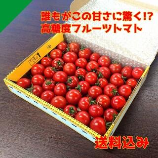 ☆★極上!高糖度フルーツトマト『ポモロッサ』ヤマトコンパクト産地直送☆★(野菜)