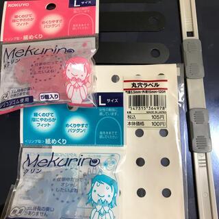 コクヨ(コクヨ)の新品 コクヨ メクリン L  と無印 丸穴ラベル(オフィス用品一般)
