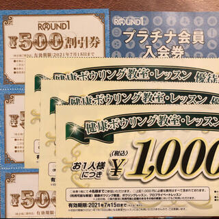 12枚セット ラウンドワン 割引券 入会券 株主優待券(ボウリング場)