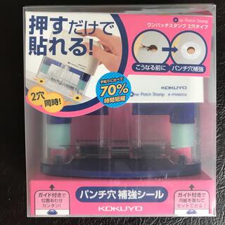 コクヨ(コクヨ)のパンチ穴補強シール(オフィス用品一般)