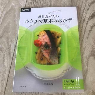 ショウガクカン(小学館)の毎日食べたいルクエで基本のおかず レンジでチン!するだけ(料理/グルメ)