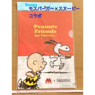【未使用】モスバーガー×スヌーピーコラボ クリアファイル(クリアファイル)
