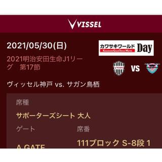ヴィッセル神戸サポーターズシート チケット5/30(日) 14:00 鳥栖(サッカー)
