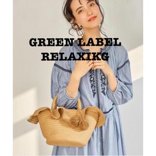 グリーンレーベルリラクシング(green label relaxing)のレディース  カゴバック アローズ グリーンレーベルリラクシング(かごバッグ/ストローバッグ)