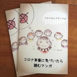 『コ〇ナ茶番に気づいたら読むマンガ』2冊セット(一般)