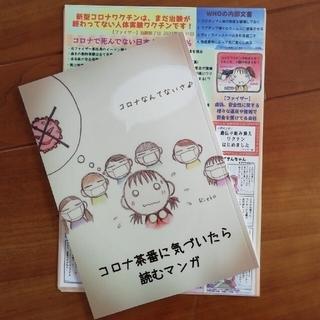 『コ〇ナ茶番に気づいたら読むマンガ』1冊+α(一般)