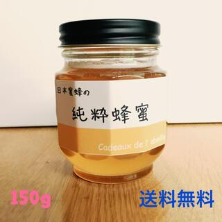 日本蜜蜂のはちみつ 150g(送料込み)(野菜)