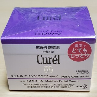 Curel - キュレル エイジングケアシリーズ クリーム(40g)
