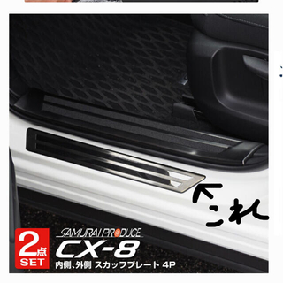 マツダ - CX-8 外側スカッフプレート4枚 アクセサリーパーツ マツダ