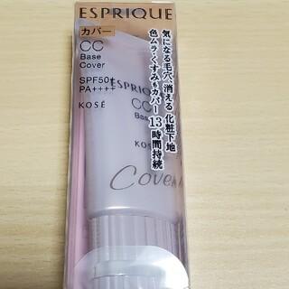 エスプリーク(ESPRIQUE)のエスプリーク CC ベース カバー(30g)(化粧下地)