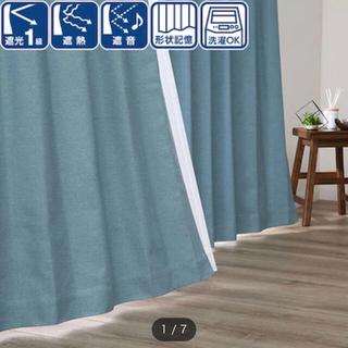 ニトリ - カーテン 遮光1級 ターコイズブルー(TBL 100×215×2)
