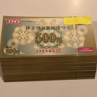 2枚 1000円分 コスモス薬品 株主優待券 (ショッピング)