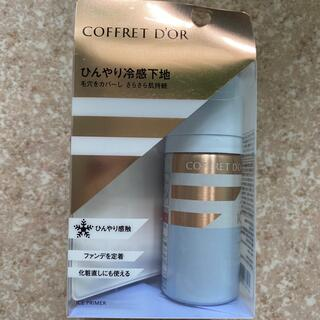 COFFRET D'OR - コフレドール アイスプライマー(25g)