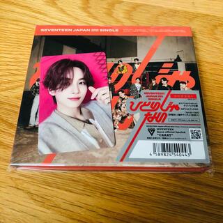 セブンティーン(SEVENTEEN)のSEVENTEEN ひとりじゃない A盤 ジョンハン(K-POP/アジア)