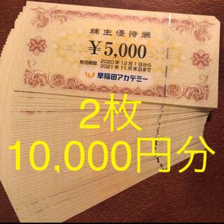 10枚 5万円分 早稲田アカデミー 株主優待 (その他)