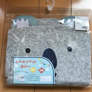 ニシマツヤ(西松屋)のふんわりマットカバー(シーツ/カバー)