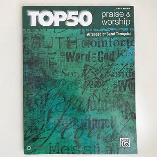 Top 50 Praise & Worship: Easy Piano 楽譜(洋書)