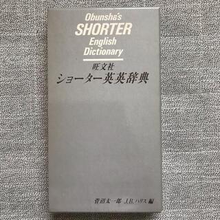 【状態良好】旺文社 ショーター英英辞典