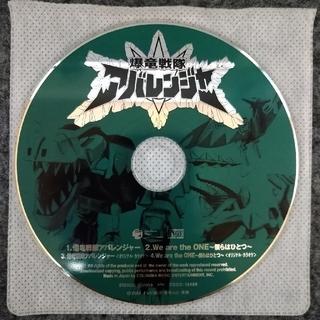 アバレンジャー CD ケース無し(特撮)