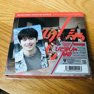 セブンティーン(SEVENTEEN)のSEVENTEEN ひとりじゃない HMV ウジ(K-POP/アジア)