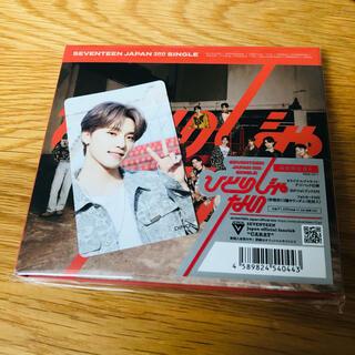 セブンティーン(SEVENTEEN)のSEVENTEEN ひとりじゃない HMV ディノ(K-POP/アジア)