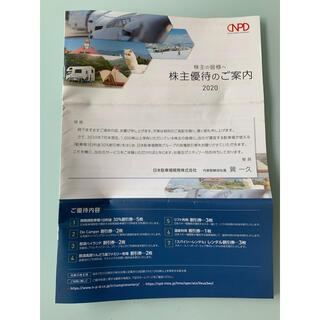 日本駐車場開発 株主優待 1冊(その他)