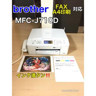 brother - 【希少】brother MFC-J710D FAX対応 プリンター本体