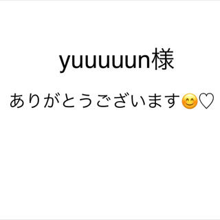 yuuuuun様専用(パック/フェイスマスク)