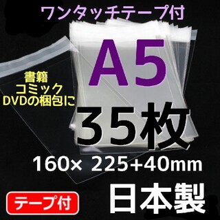 発送必須アイテム oppテープ 付 OPP袋 透明封筒 a5 お買い得 35枚(店舗用品)