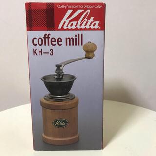 カリタ(CARITA)のカリタ Kalita コーヒーミル 手挽き KH-3  新品(コーヒーメーカー)