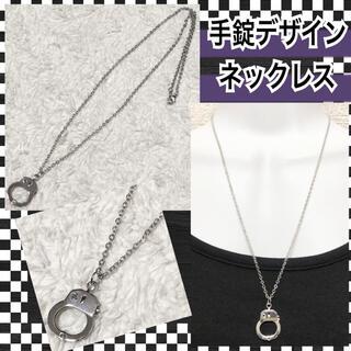 ファンキーフルーツ(FUNKY FRUIT)の【新品】手錠デザインネックレス(ネックレス)