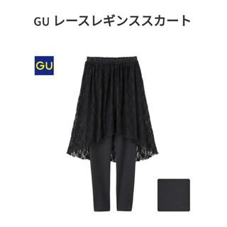 ジーユー(GU)のGUスカート付きレギンス(未使用)★週末セール★(その他)