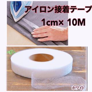 貴和製作所 - アイロン接着テープ 1cm×10M 両面接着芯 リボン 貼り付け 裾上げテープ