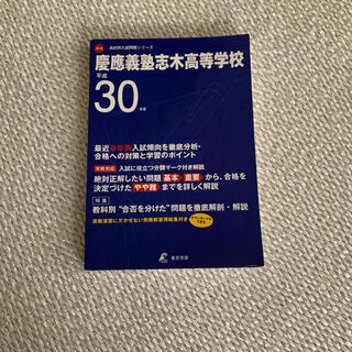 過去問 慶應義塾志木 平成30年度(語学/参考書)