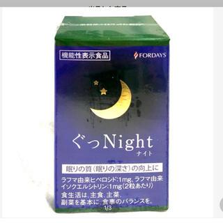 新品フォーデイズ  ぐっNight(ラフマエキス末含有加工食品)(ダイエット食品)