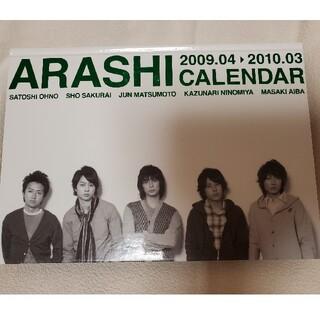 アラシ(嵐)の嵐 ARASHI カレンダー 2009~2010(男性タレント)