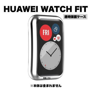 ファーウェイ(HUAWEI)のHUAWEI WATCH FIT 透明保護ケース ファーウェイ ④(Androidケース)