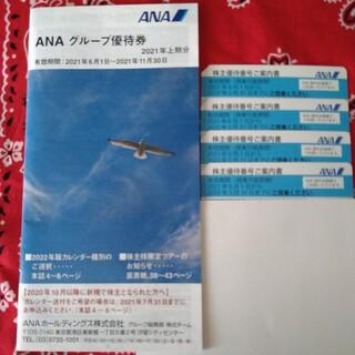 エーエヌエー(ゼンニッポンクウユ)(ANA(全日本空輸))のANA 全日本空輸 優待券4枚+グループ優待券付き冊子(その他)