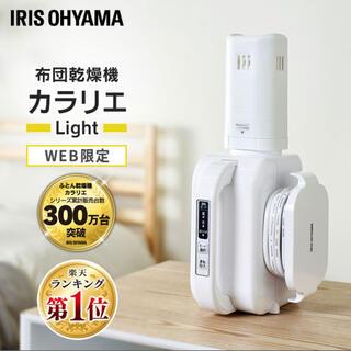 アイリスオーヤマ - アイリスオーヤマ布団乾燥機カラリエlight