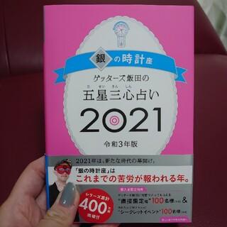 朝日新聞出版 - ゲッターズ飯田の五星三心占い2021