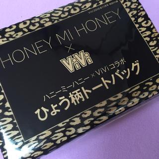 ハニーミーハニー(Honey mi Honey)のViVi 11月号 付録 ひょう柄トート(トートバッグ)